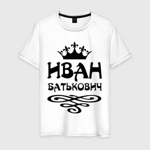 Мужская футболка хлопок Иван Батькович