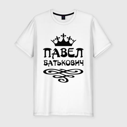 Мужская футболка хлопок Slim Павел Батькович