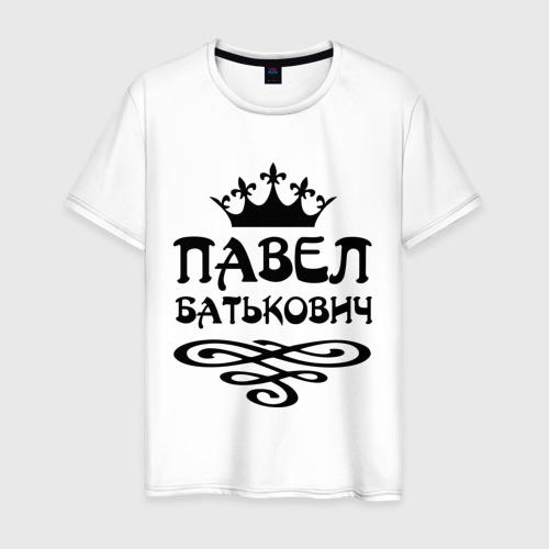 Мужская футболка хлопок Павел Батькович
