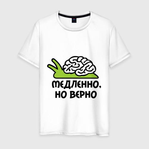 Мужская футболка хлопок Медленно но верно