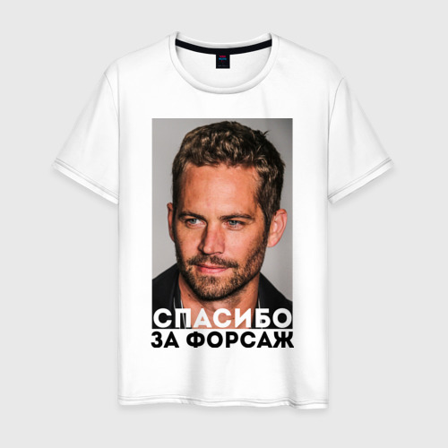 Мужская футболка хлопок Спасибо за форсаж