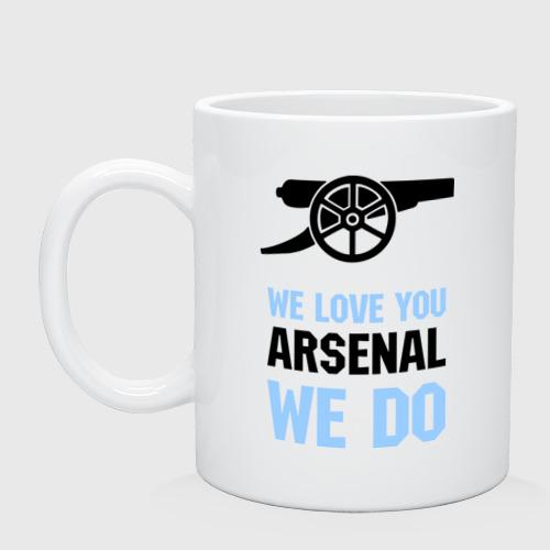 Кружка we love you arsenal we do