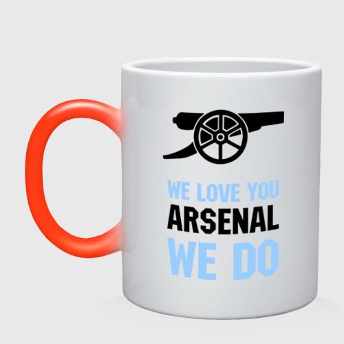 Кружка хамелеон we love you arsenal we do