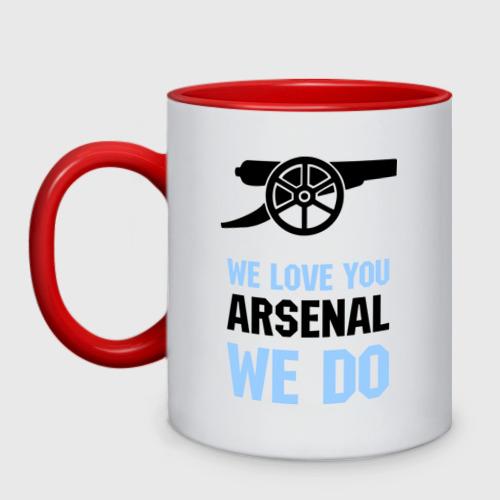 Кружка двухцветная we love you arsenal we do