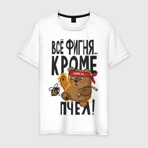 Мужская футболка хлопок Все фигня, кроме пчёл