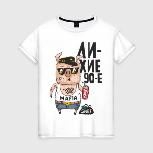 Женская футболка хлопок Лихие 90-е