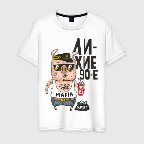 Мужская футболка хлопок Лихие 90-е
