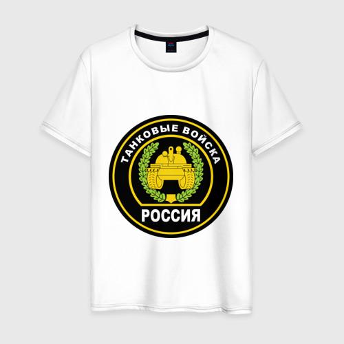 Мужская футболка хлопок Танковые войска
