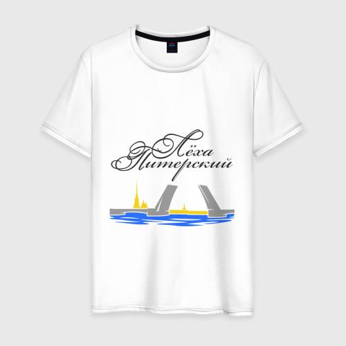 Мужская футболка хлопок Леха Питерский