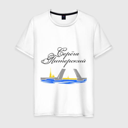 Мужская футболка хлопок Серега Питерский
