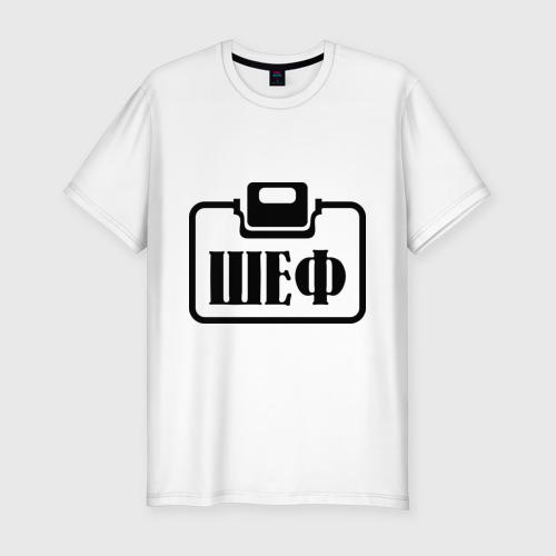 Мужская футболка хлопок Slim Бейджик (Шеф)