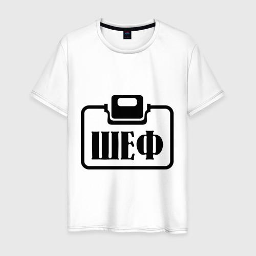 Мужская футболка хлопок Бейджик (Шеф)
