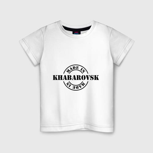 Детская футболка хлопок Made in Khabarovsk (сделано в Хабаровске)