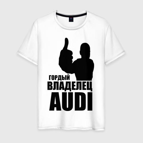 Мужская футболка хлопок Гордый владелец Audi