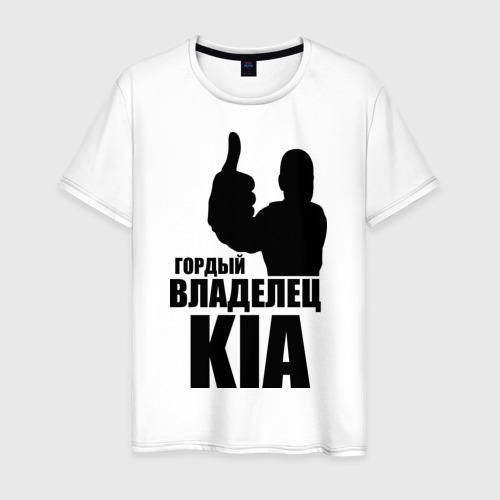 Мужская футболка хлопок Гордый владелец Kia