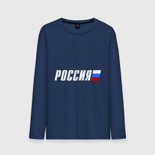 Мужской лонгслив хлопок Россия
