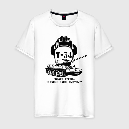 Мужская футболка хлопок Танк Т-34