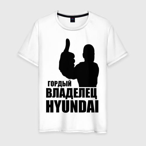Мужская футболка хлопок Гордый владелец Hyundai