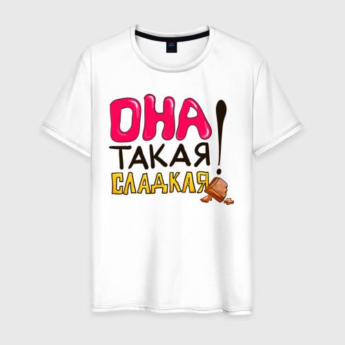 Мужская футболка хлопок Такая сладкая