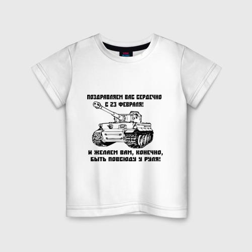 Детская футболка хлопок Танк Тигр