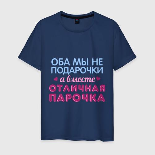Мужская футболка хлопок Отличная парочка
