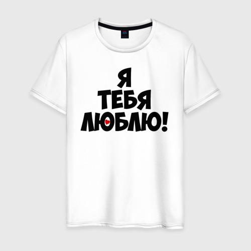 Мужская футболка хлопок Я тебя люблю (парная)