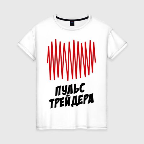 Женская футболка хлопок Пульс трейдера