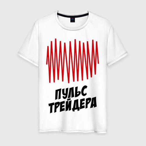 Мужская футболка хлопок Пульс трейдера