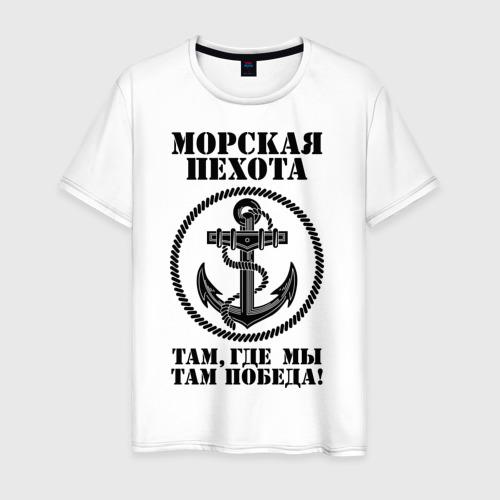 Мужская футболка хлопок Морская пехота.