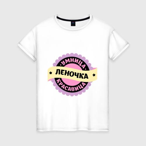 Женская футболка хлопок Леночка - умница и красавица