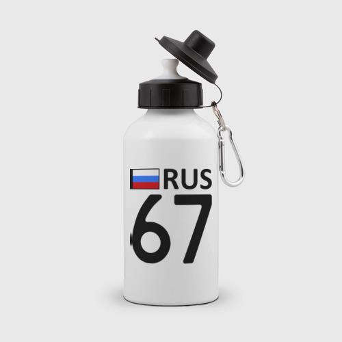 Бутылка спортивная Смоленская область (67)