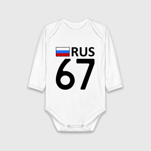 Детское боди хлопок Смоленская область (67)