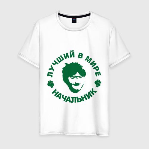 Мужская футболка хлопок Лучший в мире начальник