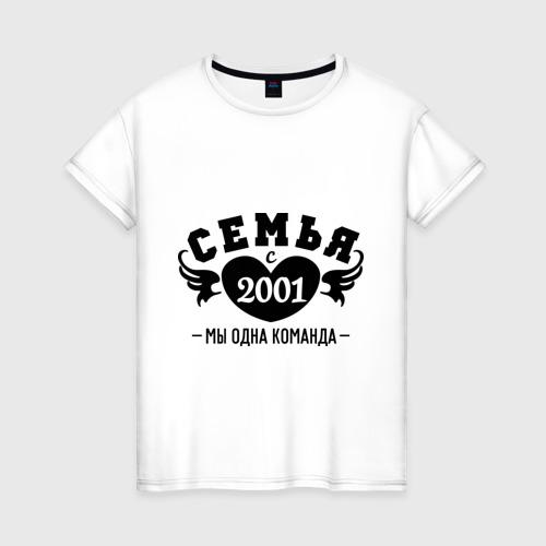 Женская футболка хлопок Семья с 2001