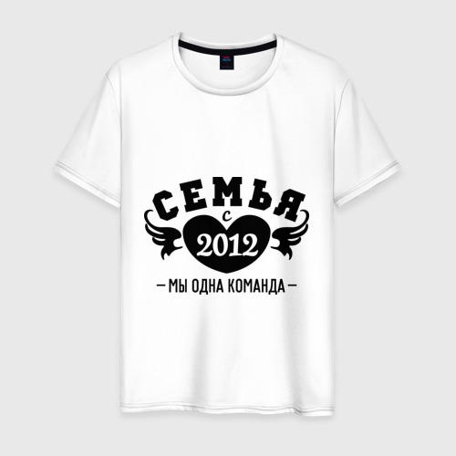 Мужская футболка хлопок Семья с 2012