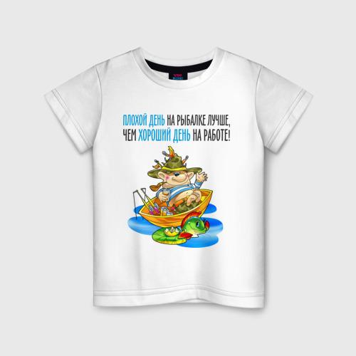 Детская футболка хлопок Плохой день на рыбалке лучше чем хороший на работе