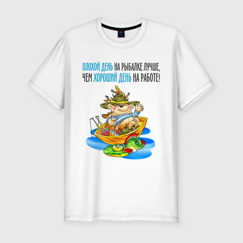 Мужская футболка хлопок Slim Плохой день на рыбалке лучше чем хороший на работе