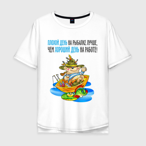 Мужская футболка хлопок Oversize Плохой день на рыбалке лучше чем хороший на работе