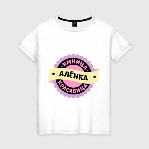 Женская футболка хлопок Аленка - умница и красавица