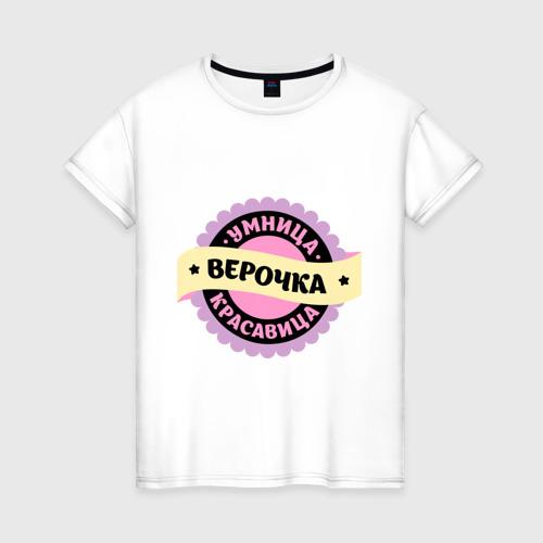 Женская футболка хлопок Верочка - умница и красавица