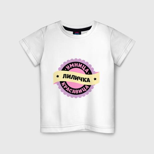 Детская футболка хлопок Лиличка - умница и красавица