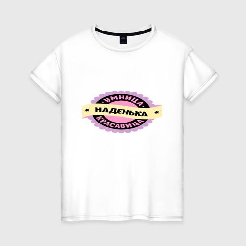 Женская футболка хлопок Наденька - умница и красавица