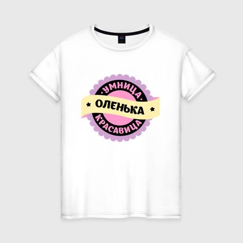 Женская футболка хлопок Оленька - умница и красавица