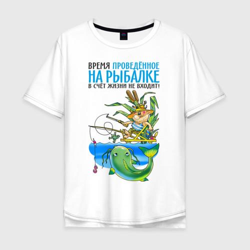 Мужская футболка хлопок Oversize Время на рыбалке в счёт жизни не входит (двухсторонняя)