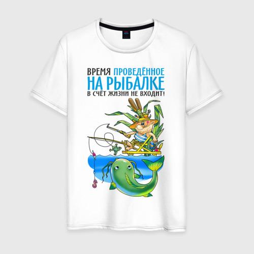 Мужская футболка хлопок Время на рыбалке в счёт жизни не входит (двухсторонняя)