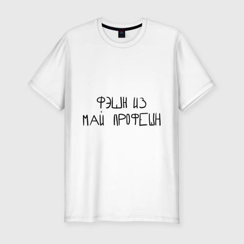 Мужская футболка хлопок Slim Фэшн из май профэшн