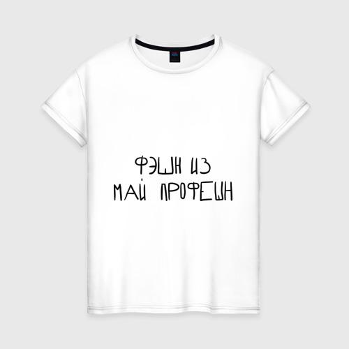Женская футболка хлопок Фэшн из май профэшн