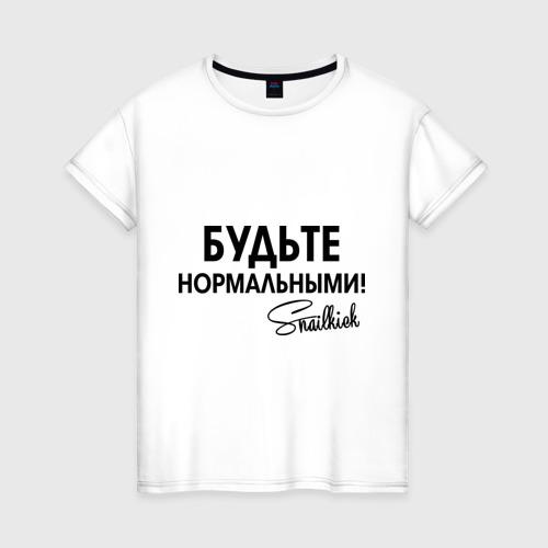 Женская футболка хлопок Будьте нормальными