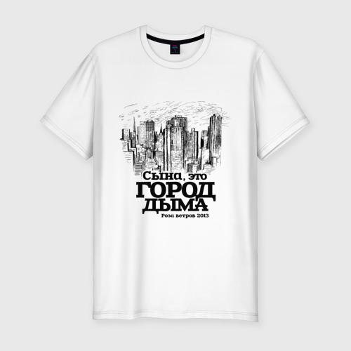 Мужская футболка премиум Город дыма