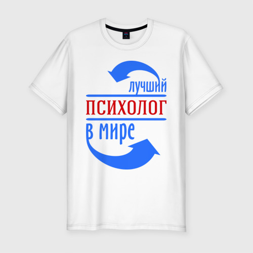 Мужская футболка хлопок Slim Лучший психолог в мире